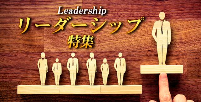 リーダーシップ特集