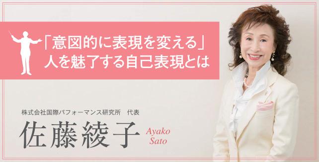 「意図的に表現を変える」人を魅了する自己表現とは 佐藤綾子 株式会社国際パフォーマンス研究所 代表
