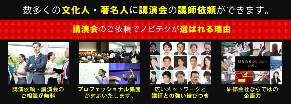 数多くの文化人・著名人に講演会の講師依頼ができます。