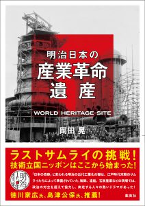 『明治日本の産業革命遺産』書影(帯カバーあり)