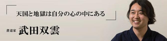 武田 双雲