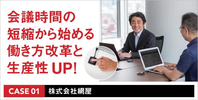 働き方改革【CASE 01】会議時間の短縮から始める働き方改革と生産性UP!