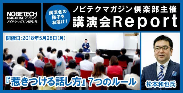 【第16回】松本和也氏『惹きつける話し方』7つのルール - 【ノビテクマガジン倶楽部主催講演会】Report