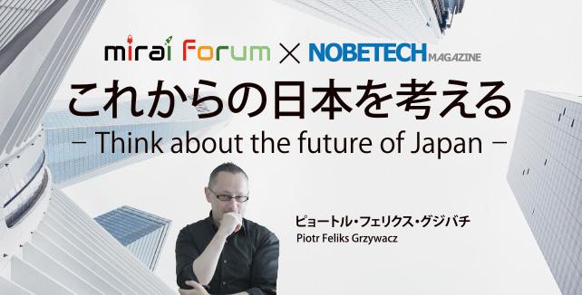 ピョートル・フェリクス・グジバチ これからの日本を考える- Think about the future of Japan
