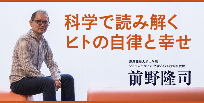 前野隆司 科学で読み解くヒトの自律と幸せ