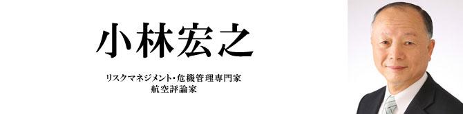 小林 宏之