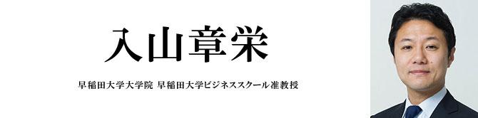 入山 章栄