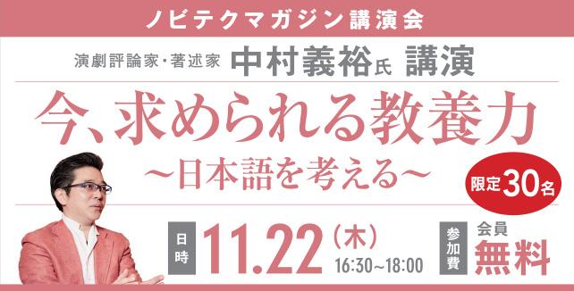 【受付中】中村義裕氏講演会「今、求められる教養力~日本語を考える~」【ノビテクマガジン講演会】