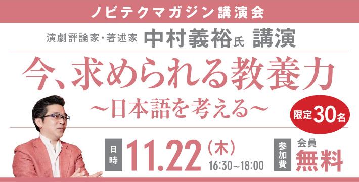 ノビテクマガジン講演会 中村義裕氏講演会「今、求められる教養力~日本語を考える~」