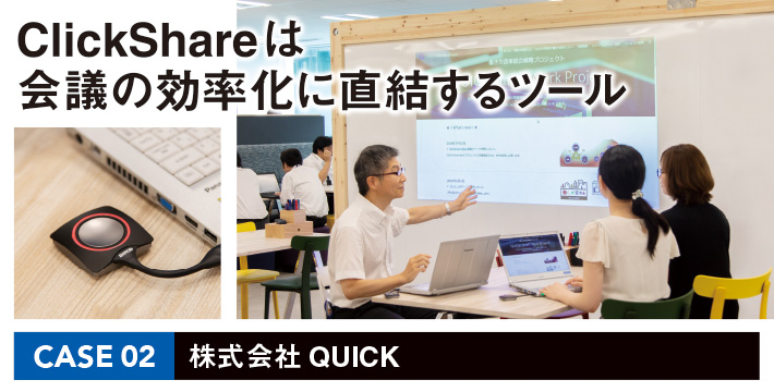 働き方改革【CASE 02】ClickShareは会議効率化に直結するツール