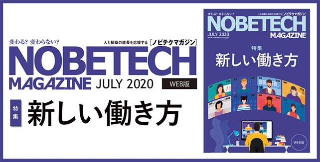 ノビテクマガジン特別号2020新しい働き方