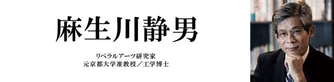 麻生川静男
