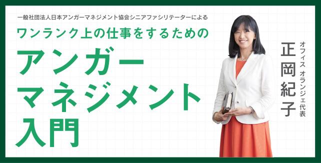オフィス オランジェ代表 正岡紀子 一般社団法人日本アンガーマネジメント協会シニアファシリテーターによるワンランク上の仕事をするためのアンガーマネジメント入門