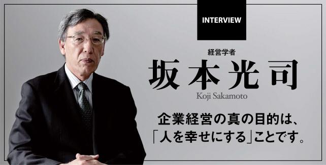 経営学者 坂本光司 INTERVIEW 企業経営の真の目的は、「人を幸せにする」ことです。