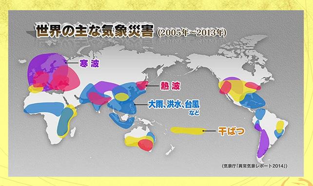 世界の主な気象災害 NHKクローズアップ現代 元NHK科学番組チーフプロデューサー室山哲也の世の中観測