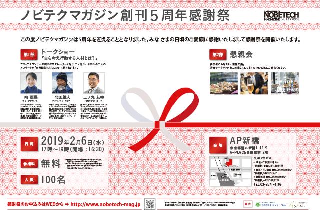 ノビテクマガジン創刊5周年感謝祭.pdf