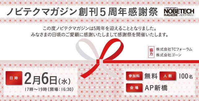 【受付中】ノビテクマガジン創刊5周年感謝祭