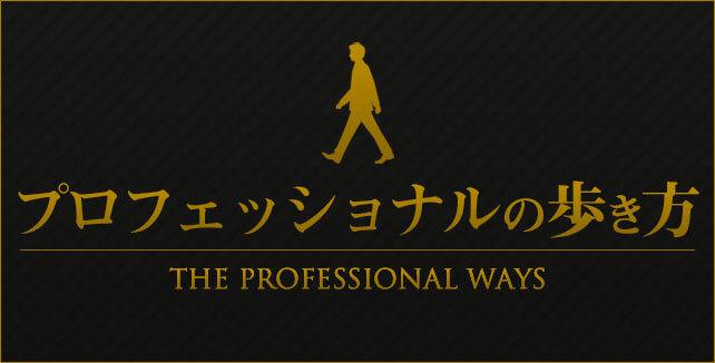 プロフェッショナルの歩き方3