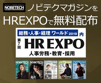 ノビテクマガジンをHR EXPOで無料配布