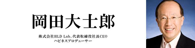 岡田 大士郎