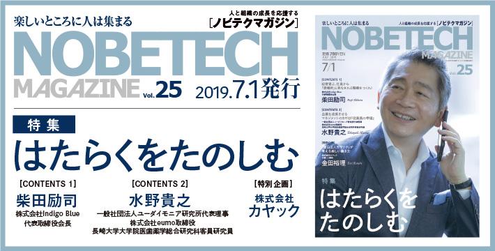 ノビテクマガジンVol.25 柴田励司 [特集]はたらくをたのしむ