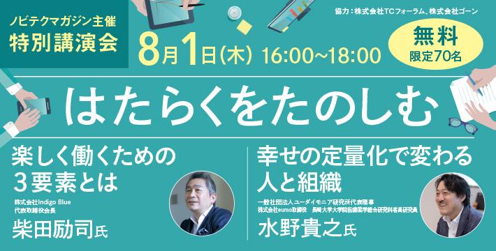 ノビテクマガジン特別講演会 はたらくをたのしむ 柴田励司 水野貴之