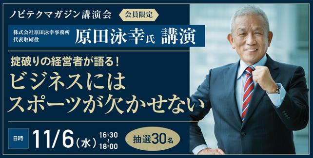 ノビテクマガジン講演会 原田泳幸