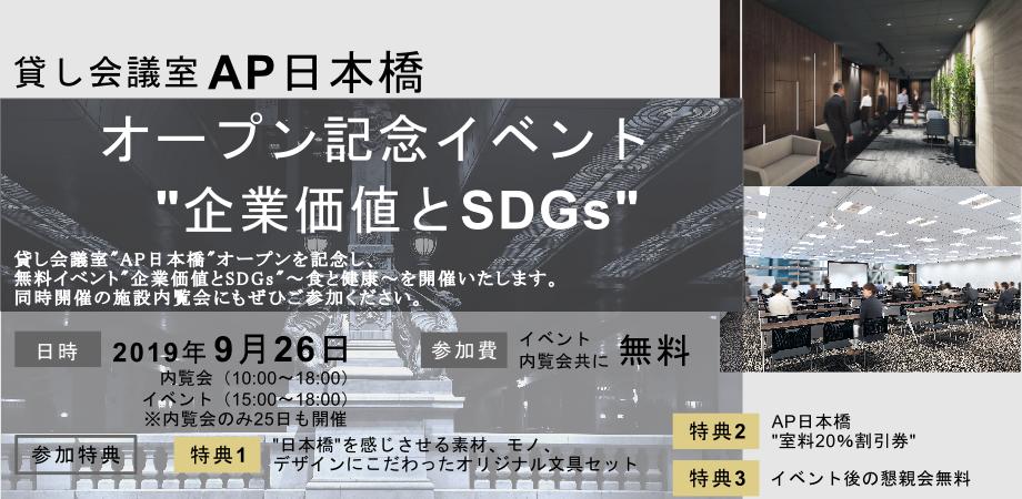 """貸し会議室 """"AP日本橋"""" オープン記念イベント """"企業価値とSDGs"""""""