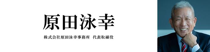 原田 泳幸
