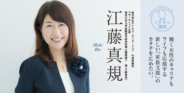 江藤真規 - 働く女性のキャリアもライフも応援する新しい「家族支援」のカタチを広めたい。