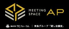 MEETING SPACE AP 株式会社TCフォーラム