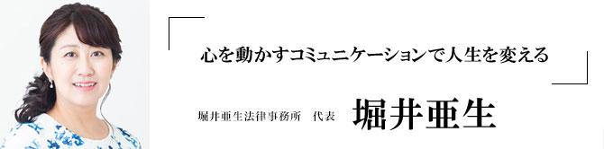 堀井 亜生