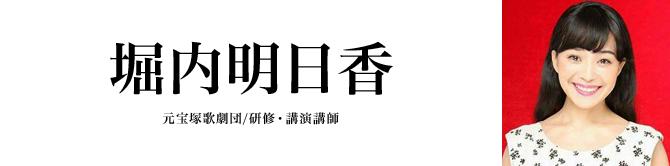 堀内 明日香