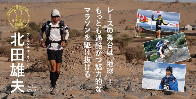 北田雄夫 - レースの舞台は「地球」! - イチオシ講師