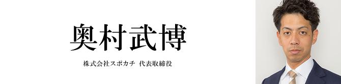 奥村 武博