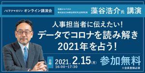 藻谷浩介氏登壇 人事担当者に伝えたい!データでコロナを読み解き2021年を占う!【ノビテクマガジン講演会】