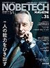 ハロルド・ジョージ・メイ - ノビテクマガジン vol.31