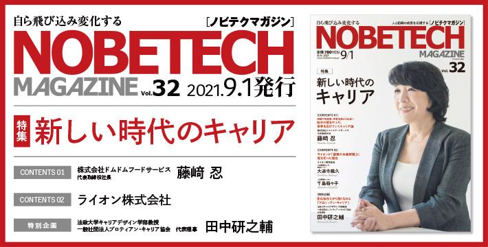ノビテクマガジン32号 新しい時代のキャリア