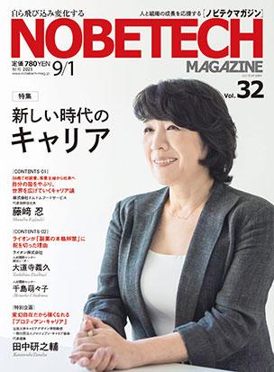 VOL.32 <br />秋号 2021 CONTENTS