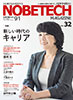 ノビテクマガジンVol.32 新しい時代のキャリア