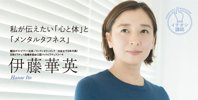 伊藤華英-メンタルタフネス